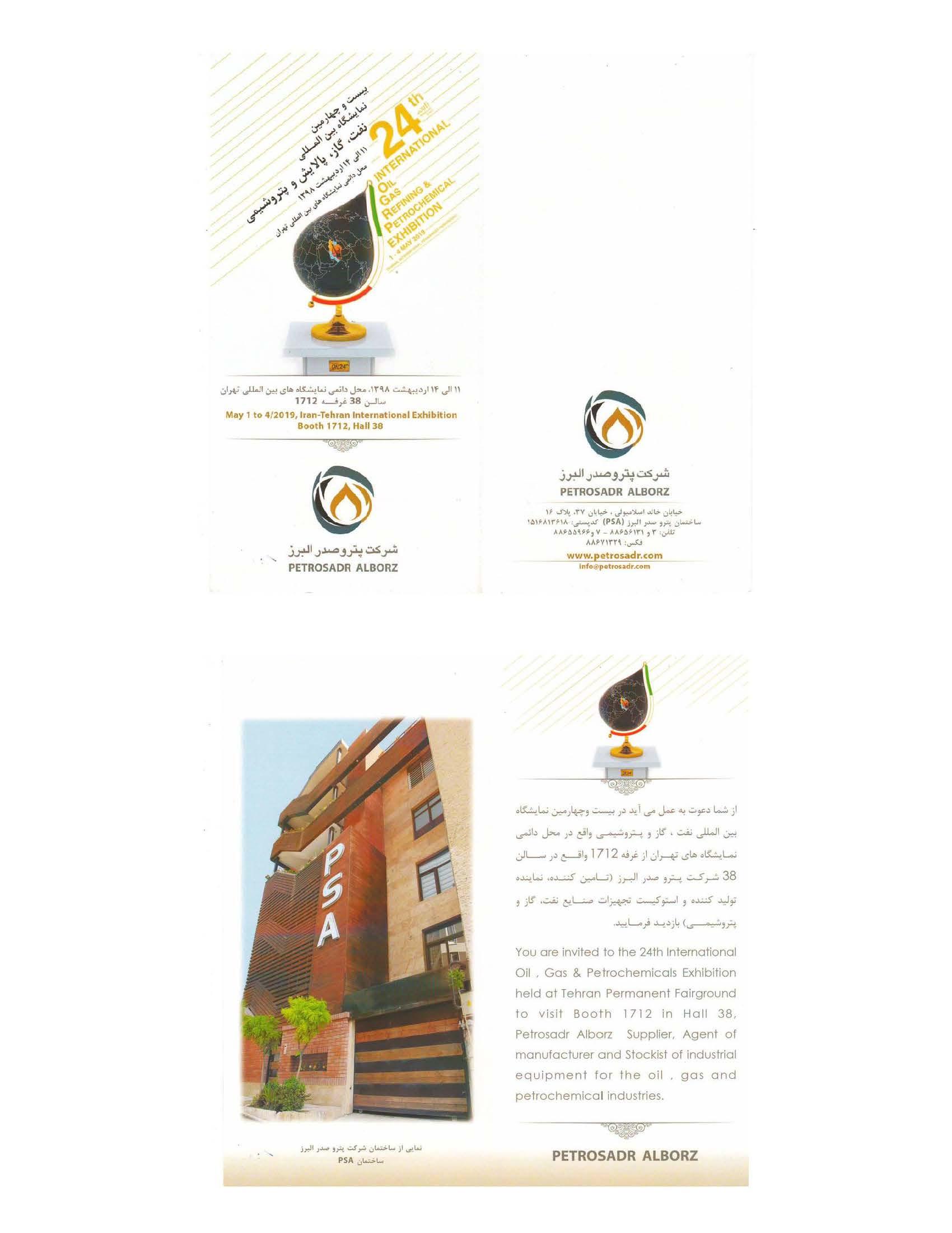 Invitation To Exhibition Booth : Psa in th international oil gas exhibition petro sadr alborz
